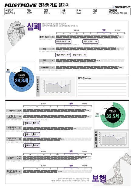 201110 바디스코어 건강평가지 수정본5-01.png
