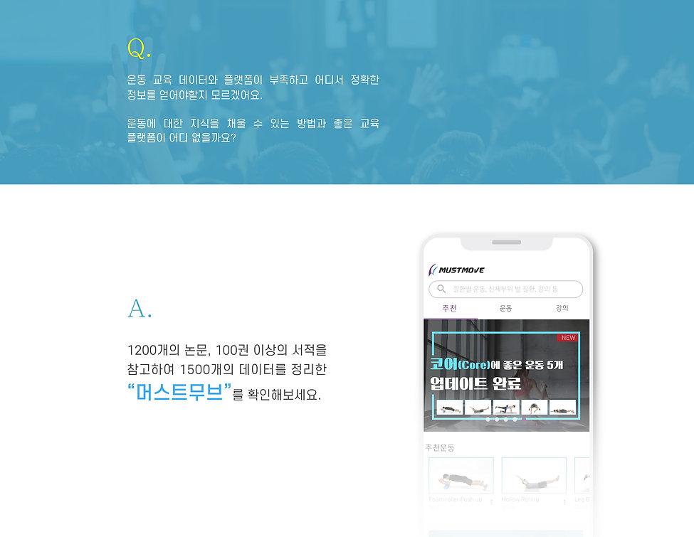 200320 홈페이지 앱 상세페이지-03.jpg