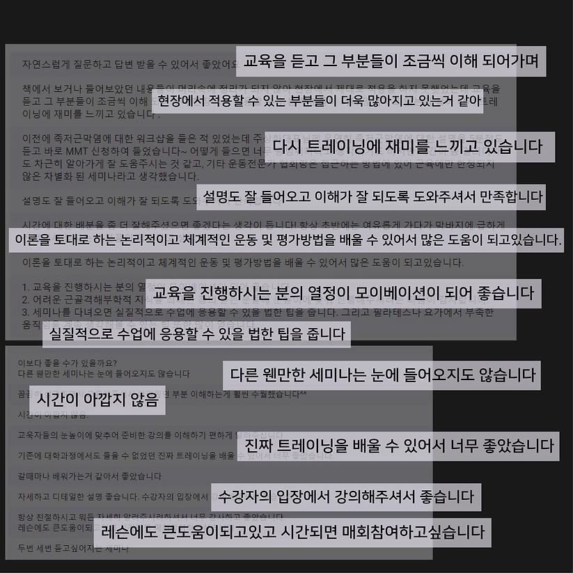 210224 운동전문가과정 커리큘럼 수정1_교육-02.png