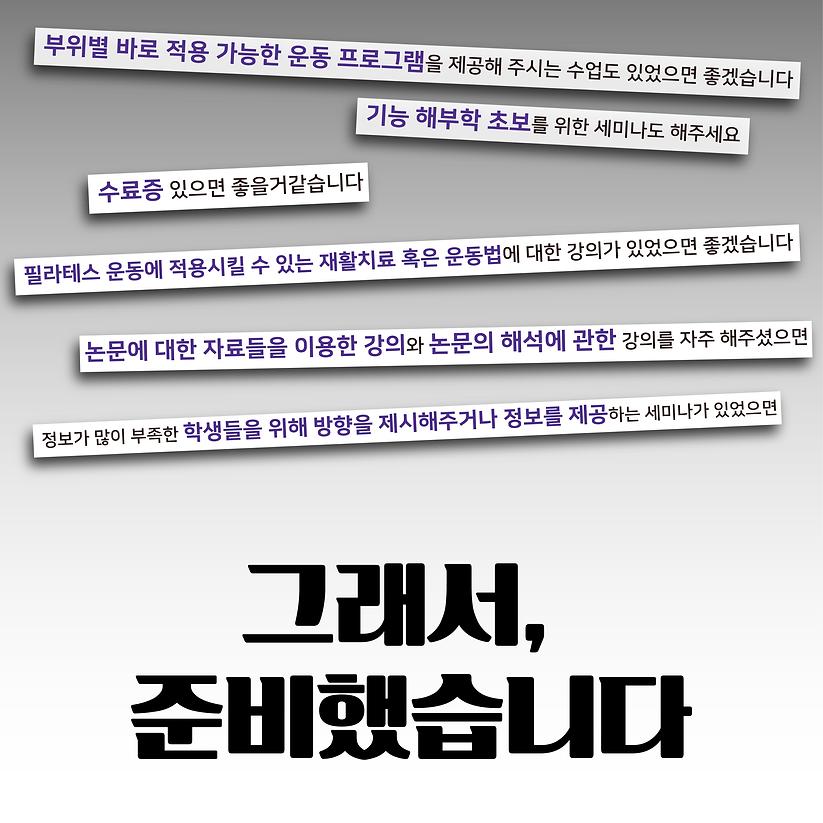 210224 운동전문가과정 커리큘럼 수정1_교육-04.png