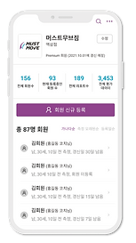 201013 머스트무브짐 파트너센터 개설 제안서_최종본,-08.png