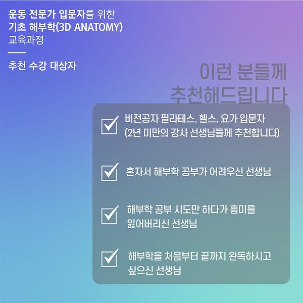 201008 재석님 기초 해부학 세미나-02.png