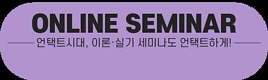 201223 홈페이지 배너 수정-02.png