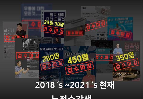 210224-운동전문가과정-커리큘럼-수정1_교육-01_02.jpg