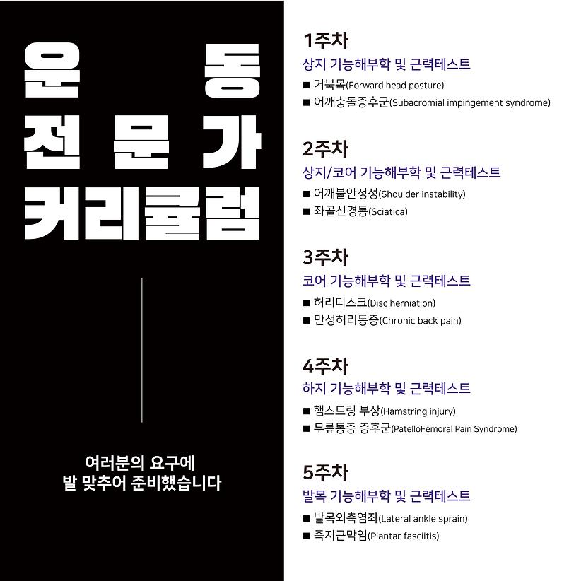 210224 운동전문가과정 커리큘럼 수정1_교육-05.png