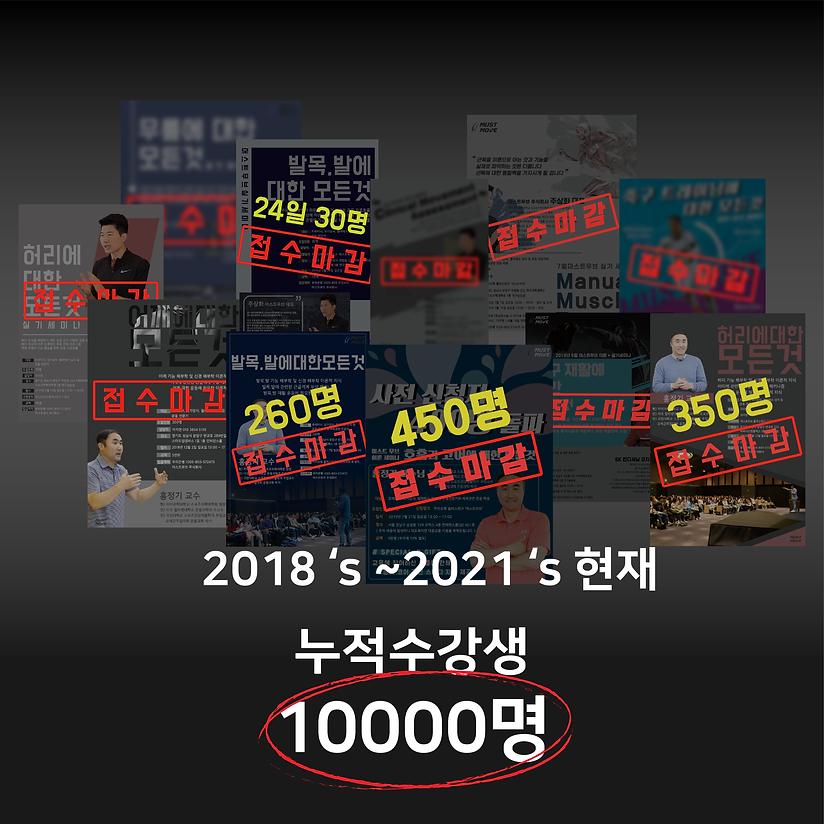 210224 운동전문가과정 커리큘럼 수정1_교육-01.png