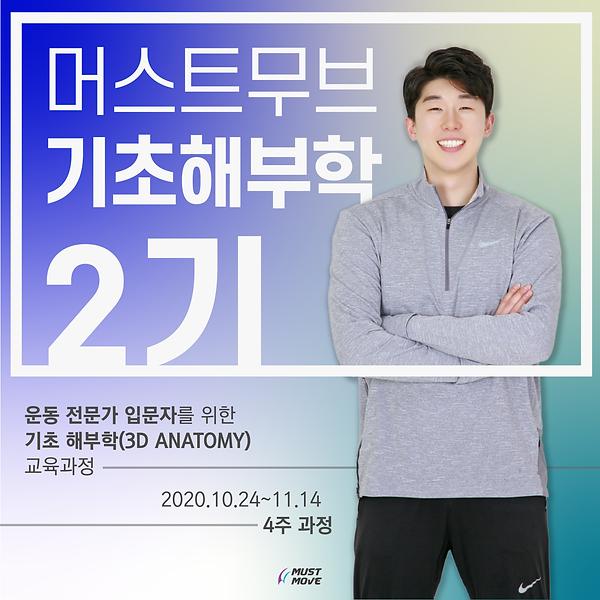 201008 재석님 기초 해부학 세미나-01.png