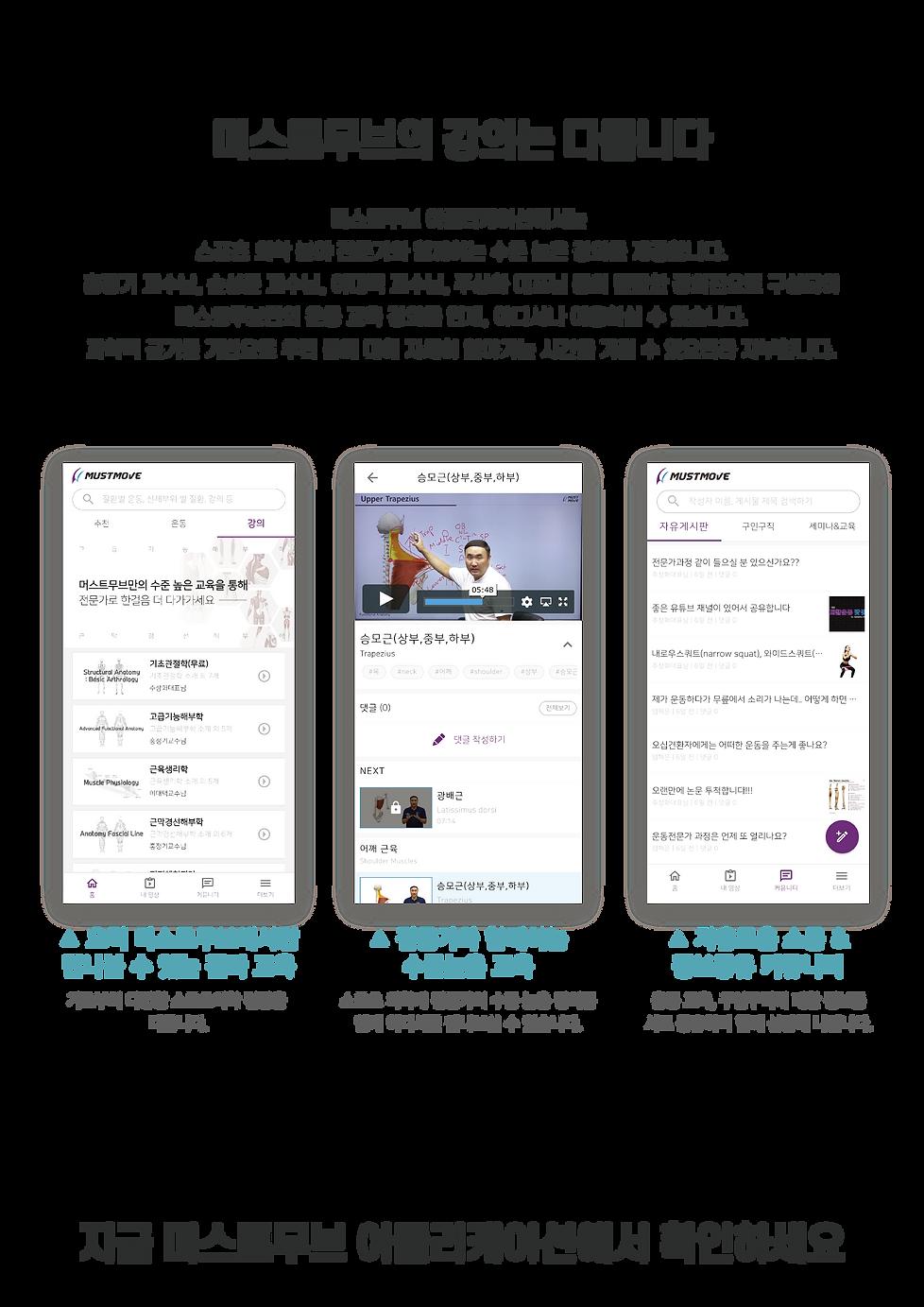 210217 홈페이지 어플 소개-02.png