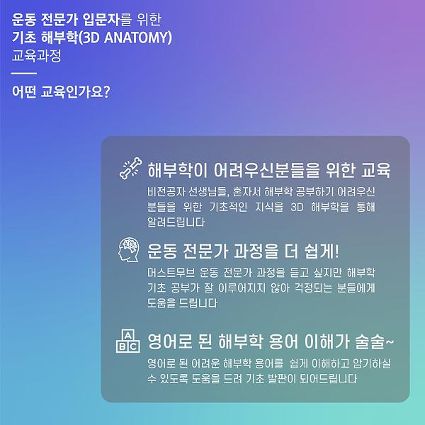 201008 재석님 기초 해부학 세미나-03.png