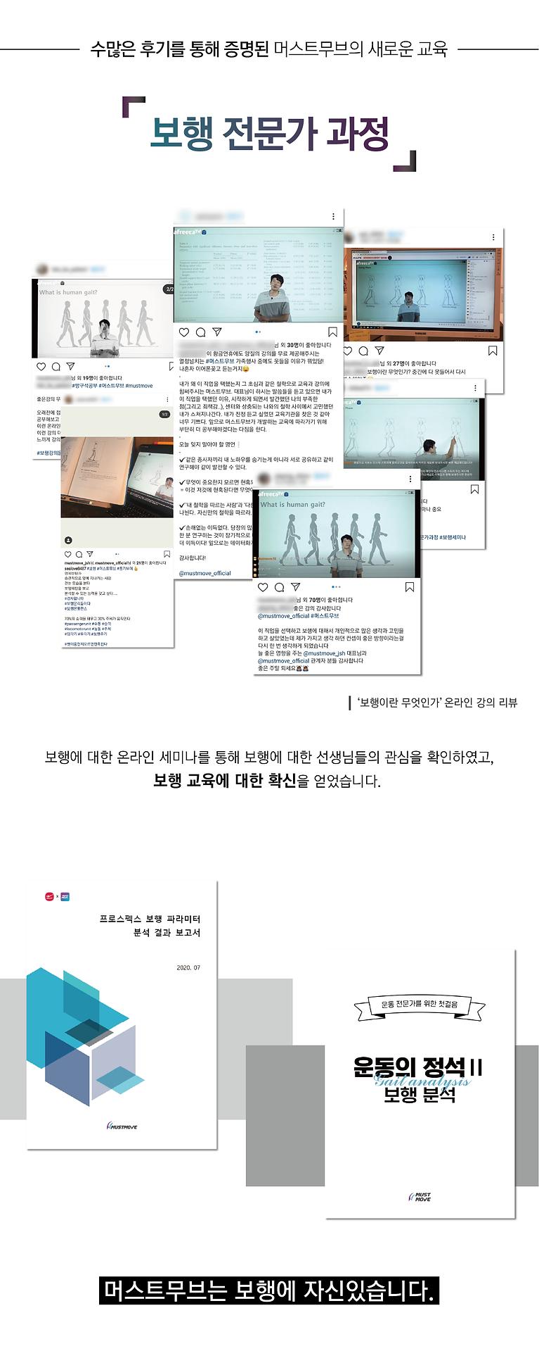 201105 보행전문가과정 커리큘럼-03.png