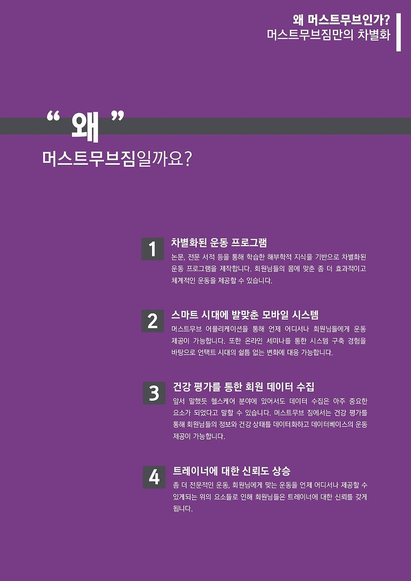 201013 머스트무브짐 파트너센터 개설 제안서 수정_pages-to-j