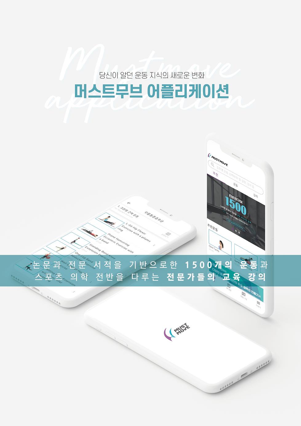 210217 홈페이지 어플 소개_대지 1.png