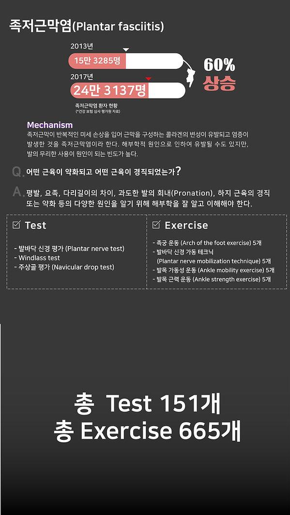 210224-운동전문가과정-커리큘럼-수정1_교육-01_03.jpg