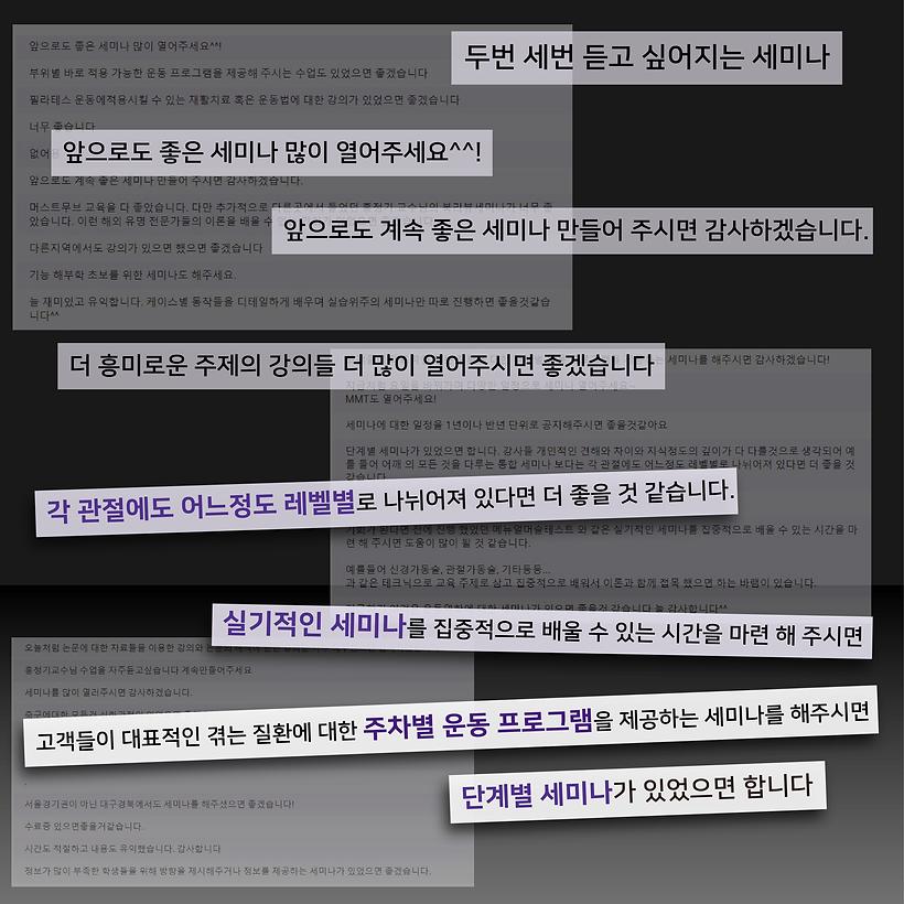 210224 운동전문가과정 커리큘럼 수정1_교육-03.png
