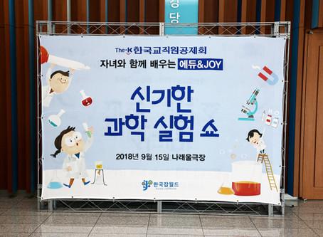 """한국잡월드 """"신기한 과학실험쇼"""""""