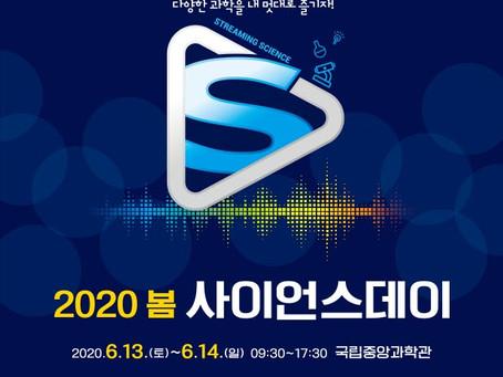 2020 사이언스데이 개최 안내