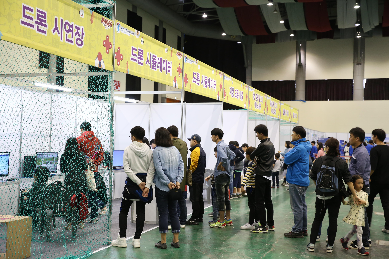 2017 대전 메이커페스티벌