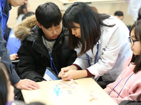 2019 찾아가는 겨울과학캠프