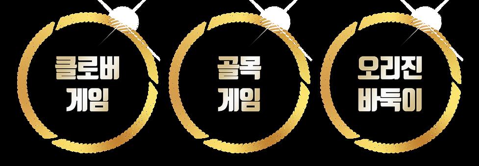 oror10소개-3.png
