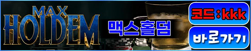 980x200-게임들-맥스홀덤.png