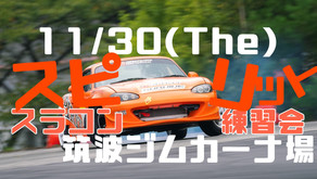【第5回】スピリット基礎練習会IN筑波ジムカーナ