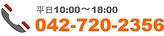 TEL:042-720-2356