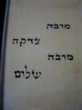 Mishnaic Art: More Justice, More Peace