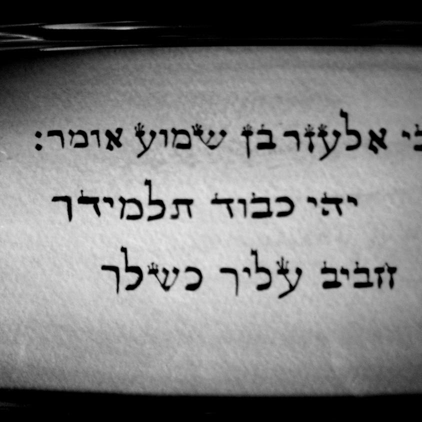 Talmud Tractate Beitzah Siyyum/Culmination Celebration  (1)
