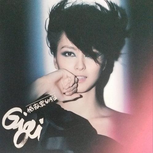 梁詠琪 - 怕寂寞的貓 (CD+DVD)
