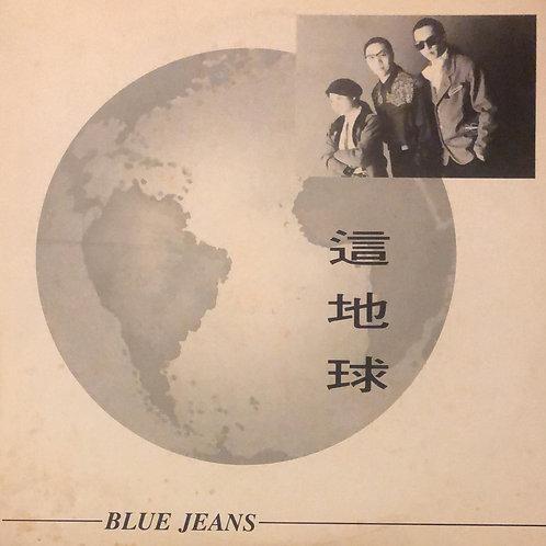 Blue Jeans 這地球 白版 45RPM