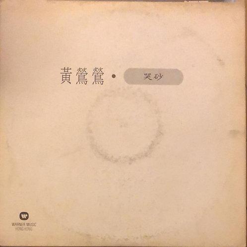 黃鶯鶯 哭砂 45RPM 白版
