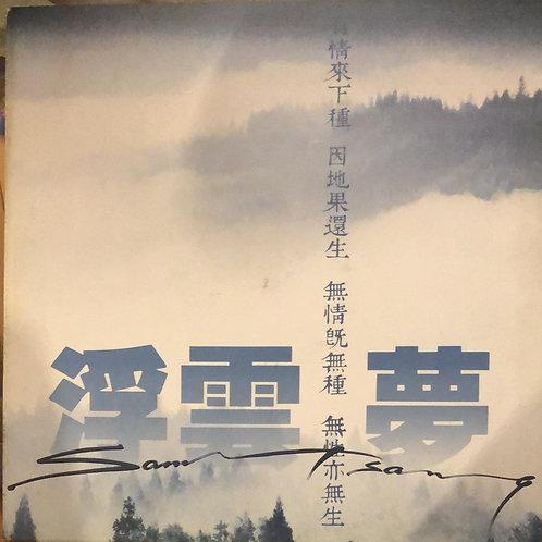 曾航生  浮雲夢 (白版) 45RPM