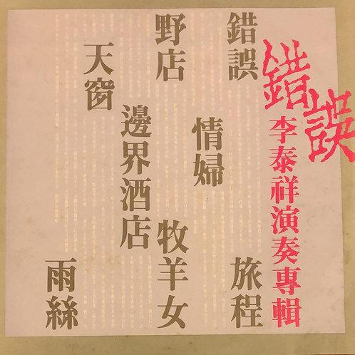 李泰祥 錯誤 (派台宣傳版)