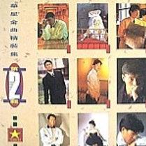 華星金曲精裝集第2輯