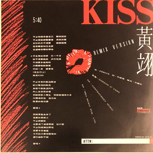 黃翊 KISS 白版 45RPM
