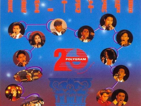 寶麗金二十週年演唱會 (2LP)
