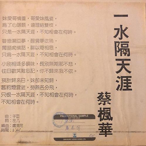 蔡楓華 一水隔天涯 白版 45RPM