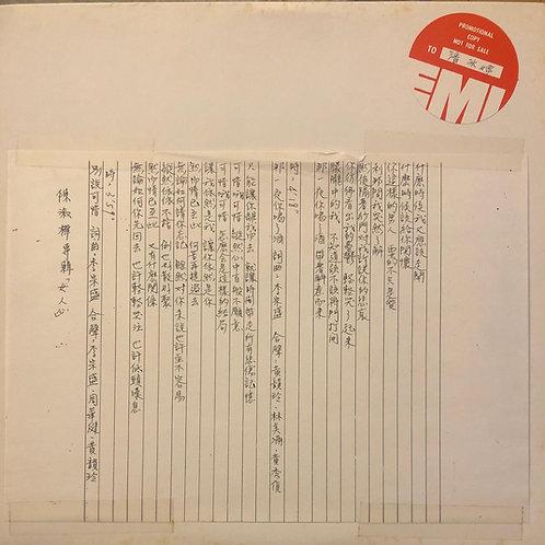 陳淑樺  陳淑樺專輯 - 女人心 (白版) 45RPM