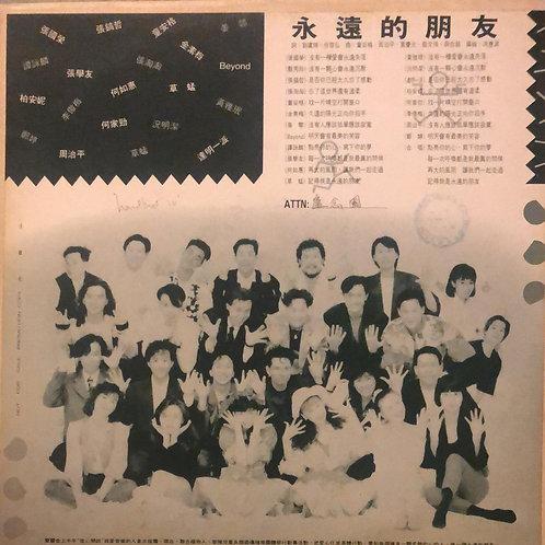 寶麗金群星合唱 永遠的朋友 白版 45RPM