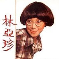 蕭芳芳 - 林亞珍