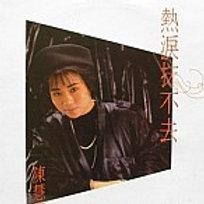 陳慧麗 - 熱淚抹不去 (粉紅色膠)
