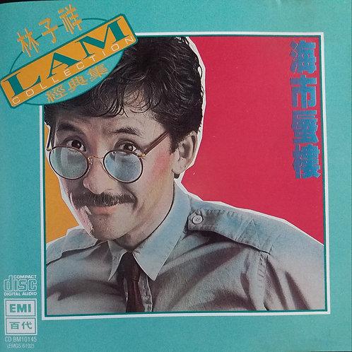 林子祥 - 海市蜃樓 (1982 港版)