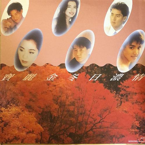 寶麗金冬日濃情 (1991年產)