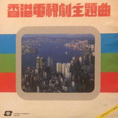 香港電視劇主題曲