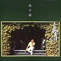 林子祥-長青歌集