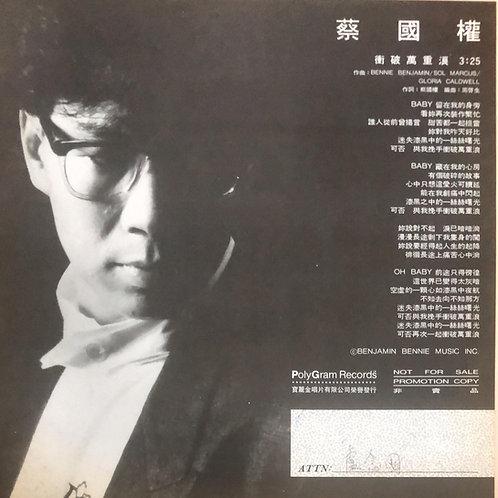 蔡國權 - 衝破萬重浪 白版