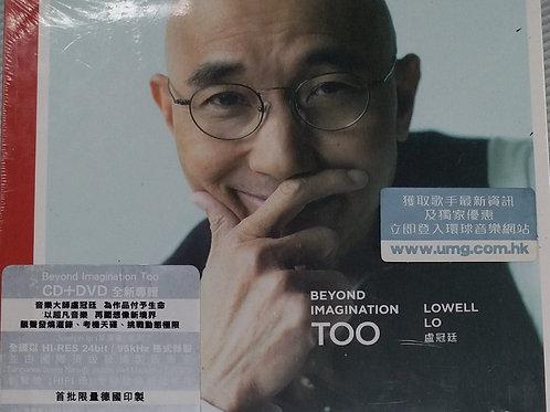 盧冠廷 - Beyond Imagination Too (CD+DVD/全新未開封)