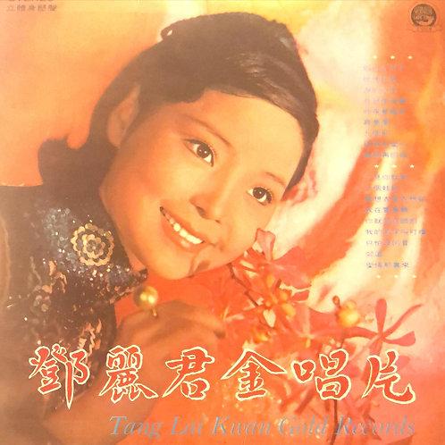 鄧麗君金唱片
