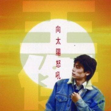 王傑  向太陽怒吼 (國語)