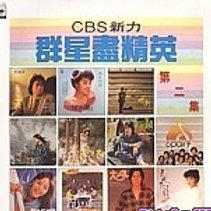 CBS新力羣星盡精英第二集